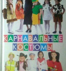 Книга Карнавальные костюмы