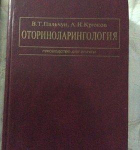 Книги, отолорингология
