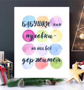 Постер на холсте в подарок маме или бабушке