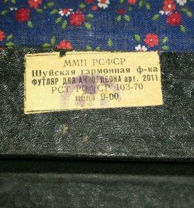 Аккордеон Березка