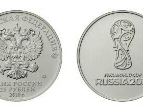 Монеты чемпионата мира по футболу 25 рублей