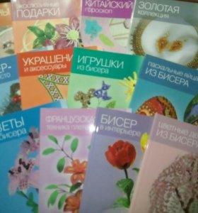 Книги по бисероплетению новые