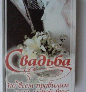 """Книга """"Свадьба по всем правилам и на любой вкус"""""""
