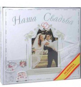 Наша свадьба фотоальбом свадебный Новый