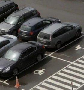 Помогу оформить документы на бесплатную парковку