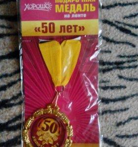 "Продаю: Медаль -подарочная на ленте ""50лет"""