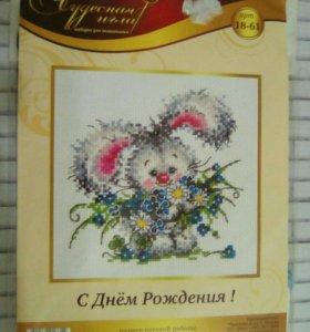 Набор для вышивания Чудесная игла арт. 18-61