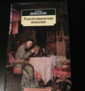 Чарльз Диккенс, Артур Конан Дойл