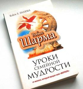 """Новая книга Р. Шарма """"Уроки семейной мудрости"""""""