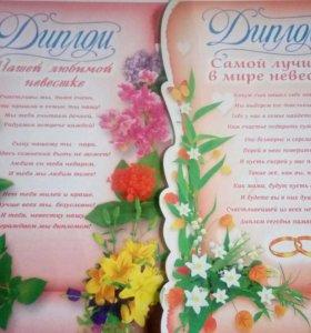 Дипломы невестке