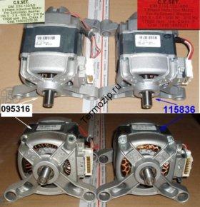 Электро-двигатели от стиральных машин
