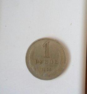 Рубль 1964 года