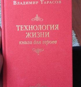 Технология жизни книга