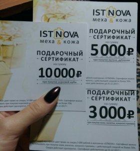Подарочный сертификат ISTNOVA