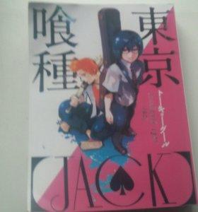 Манга Токийский гуль Jack