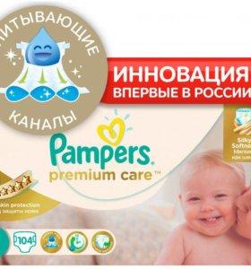 PAMPERS Premium care р. 4 / ДОСТАВКА