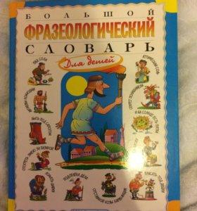 фразеологический словарь (большой).