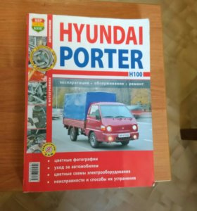 Руководство по ремонту Hyundai Porter