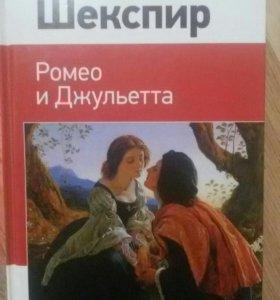 "Книга У. Шекспира ""Ромео и Джульетта """