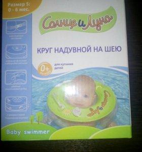 Круг на шею- для купания малыша