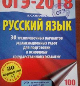 Тренировочные задания по русскому языку ОГЭ 2018