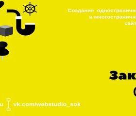 Веб студия SOK    создание и продвижение сайтов.