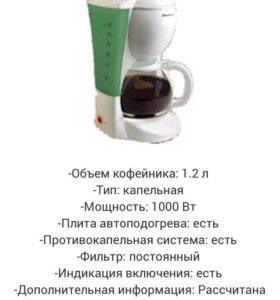 Кофеварка Binatone новая
