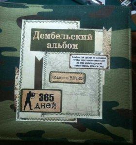 Армейский альбом