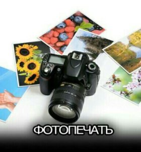 ФотоПечать(доставка)
