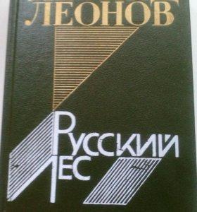 """Л.Леонов """"Русский лес"""""""