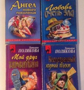 Т. Полякова - 4 книги, цена за все!