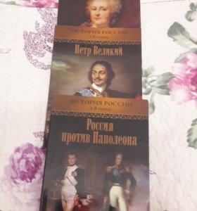 Книги по Истории России