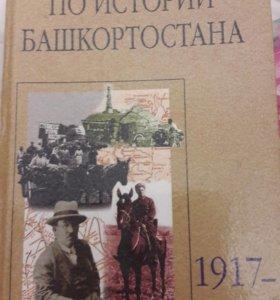 Книга по Истории Башкортостана
