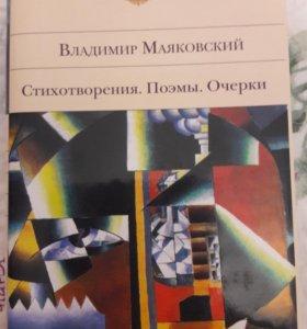 Книга Владимир Маяуоысуий