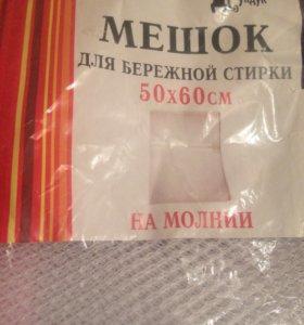 Мешок для бережной стирки