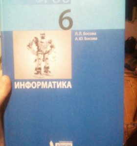 Учебник по информатике 6 класс Босова