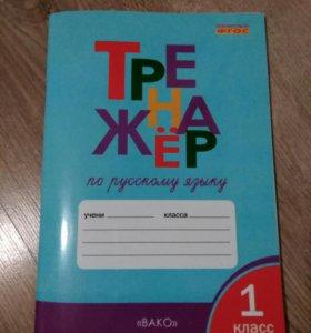 Рабочая тетрадь. Тренажёр по русскому языку 1 кл.