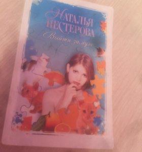 Книга Наталья Нестерова выйти замуж