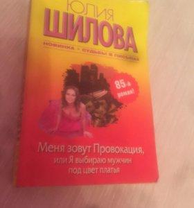 Книга Юлия шилова меня зовут провокация