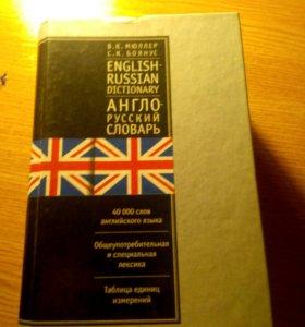 Русско английский переводчик 40000 слов