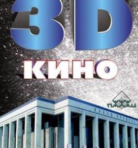 3D кинотеатр с большим экраном