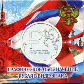 1 рубль ГОРВЗ