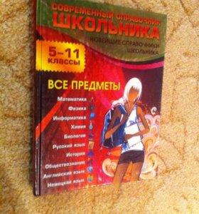 Справочник с 5-11 классы ВСЕ ПРЕДМЕТЫ!