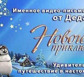 Новогоднее именное видео поздравление