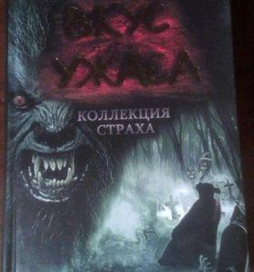 Сборник рассказов Книга ужаса