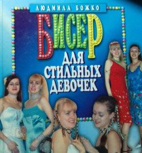 Книга по бисероплетению.
