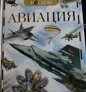 Книга про авиацию