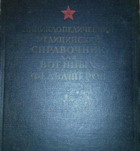 Энциклопедический медицинский справочник