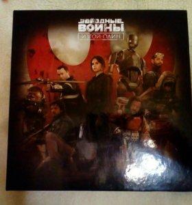 Альбом Звёздные войны