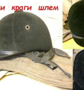 Шлем для занятий конным спортом